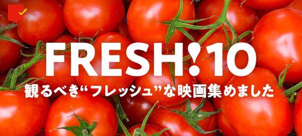 """観るべき""""フレッシュ""""な映画集めました「FRESH!10」"""