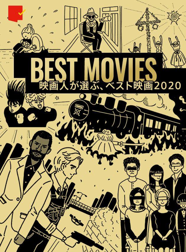 映画人が選ぶ、ベスト映画2020