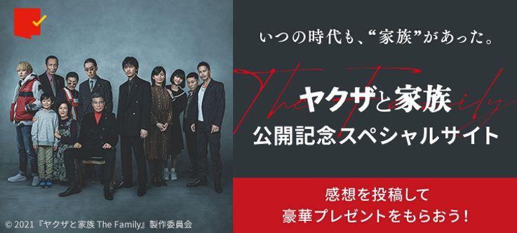 映画『ヤクザと家族 The Family』公開記念スペシャルサイト