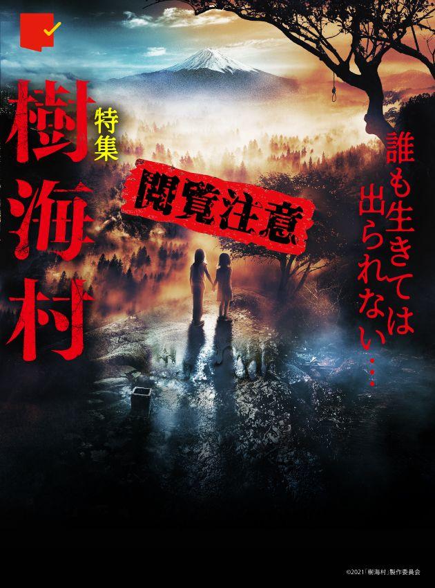 """""""生きては出られない""""と噂される『樹海村』、その恐怖の深層に大特集で迫る…"""