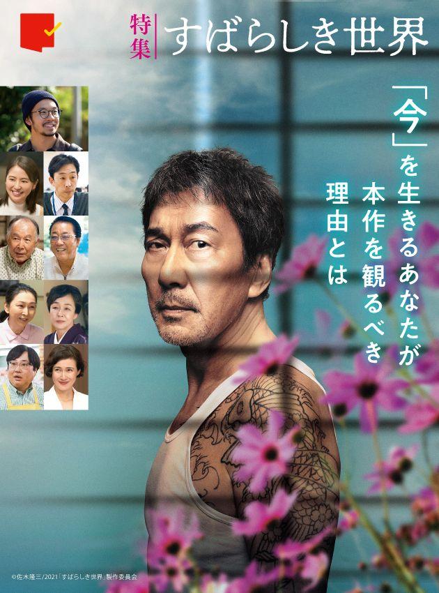 西川美和監督×役所広司渾身の一作を紐解く、読み応え満載のコンテンツを凝縮!