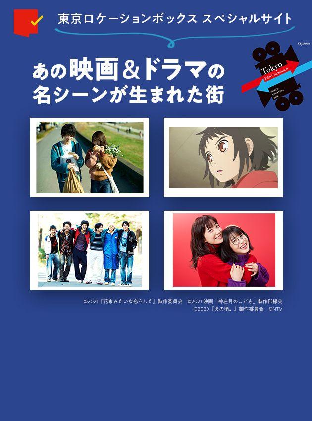 東京でのロケ撮影をサポートする「東京ロケーションボックス」の裏側を特別鼎談やロケ地マップと共にお届け!
