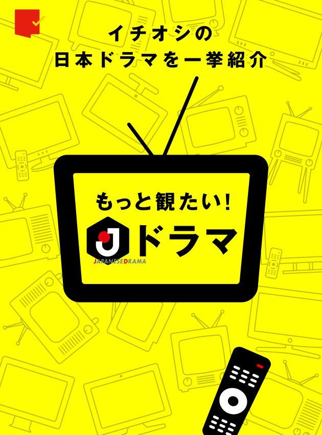 「DVD&動画配信でーた」と連動してオススメドラマをPICK UP!話題作のパッケージを一挙に紹介します