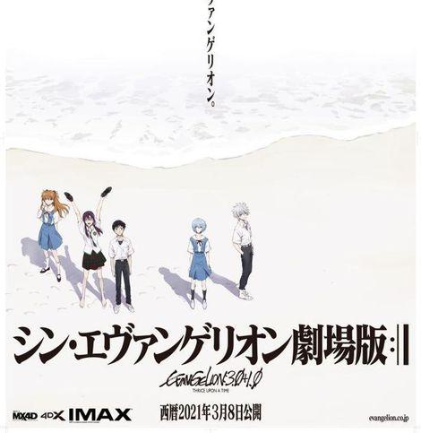 『シン・エヴァンゲリオン劇場版』公開日は3月8日!IMAX・MX4D・4DX同時公開も