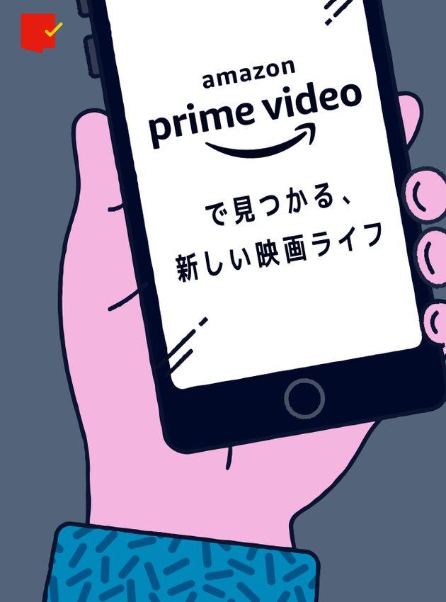 "Amazon プライム・ビデオで始める""映画ライフのススメ""を、オピニオンの活用術紹介などで超特集!"