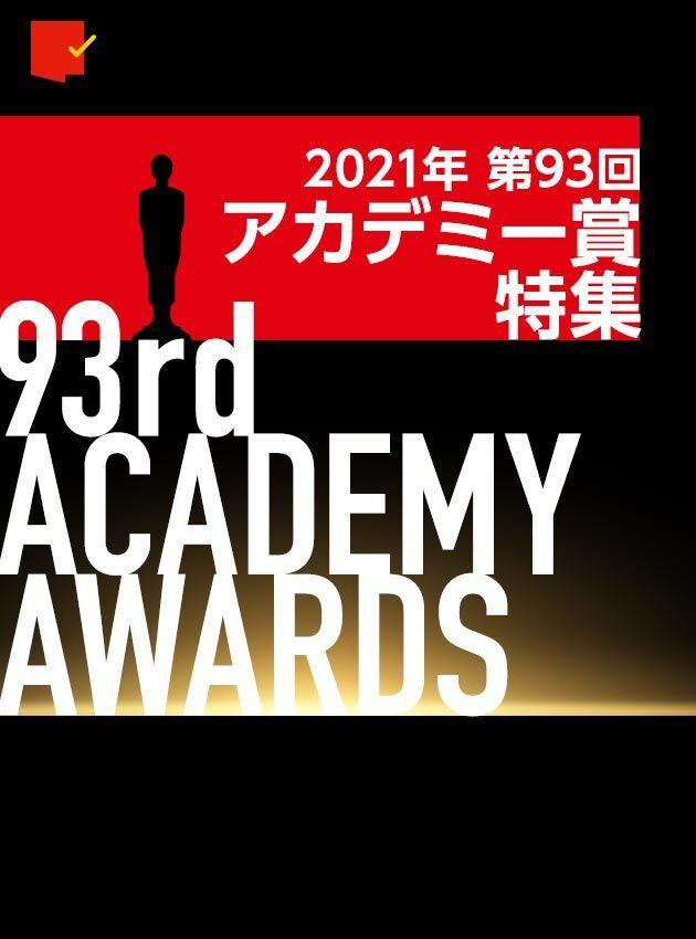 映画の祭典が今年も始まる!ゲームチェンジが予想される第93回アカデミー賞のポイントやノミネートを紹介