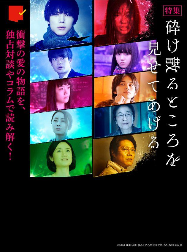 竹宮ゆゆこの同名小説を、SABU監督が中川大志・石井杏奈のダブル主演で映画化した衝撃作を大特集!