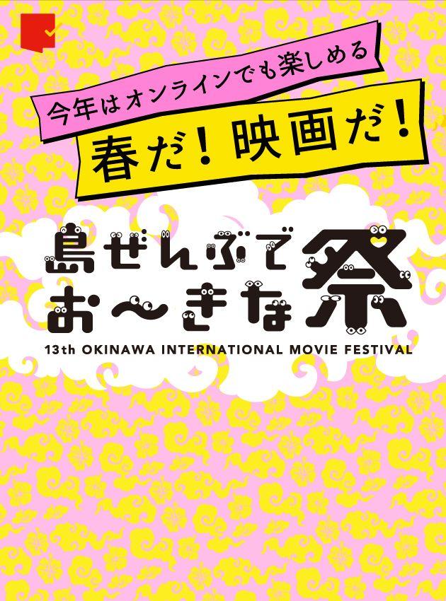 春の沖縄を彩る「島ぜんぶでおーきな祭」を攻略!品川ヒロシ監督のインタビューや現地レポートなど情報満載
