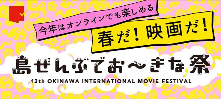 インタビューや現地レポートなど気になるコンテンツ満載!「島ぜんぶでおーきな祭 第13回沖縄国際映画祭」特集
