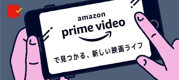 これまでにない活用法や作品と出会える!「Amazon Prime Video」超特集