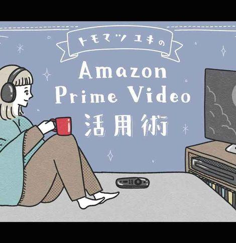 """脱・""""おうち映画迷子""""!「わたしのAmazon Prime Video活用術」【第1回】"""