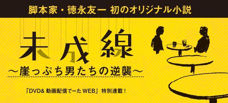 脚本家・徳永友一初のオリジナル小説 「未成線~崖っぷち男たちの逆襲~」