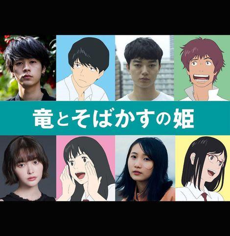 細田守監督『竜とそばかすの姫』に成田凌、染谷将太、玉城ティナ、幾田りらが出演!