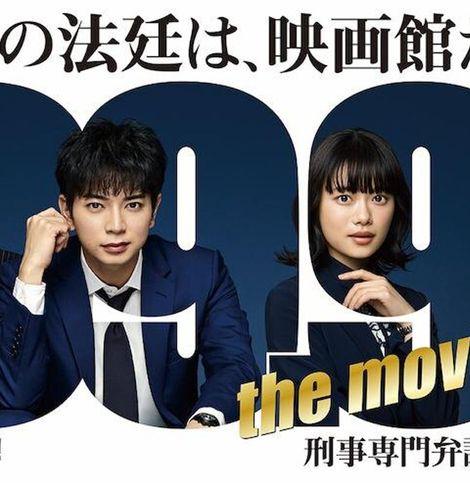 劇場版『99.9』の新ヒロインは杉咲花!松本潤&香川照之のビジュアル、超特報も解禁