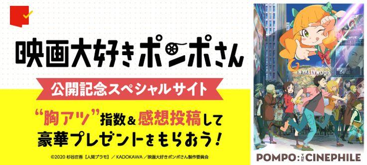 """""""胸アツ""""なクチコミで話題沸騰中!『映画大好きポンポさん』スペシャルサイト"""