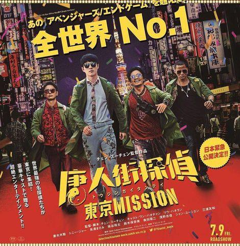 妻夫木聡、長澤まさみ、染谷将太も参戦!『唐人街探偵 東京MISSION』公開決定