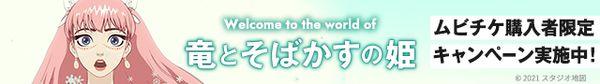 『竜とそばかすの姫』ムビチケ購入者限定キャンペーン