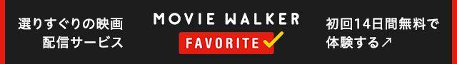 あなたのお気に入りが、きっとある「MOVIE WALKER FAVORITE」