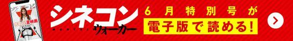 「シネコンウォーカー」12月特別号が電子版で読める!