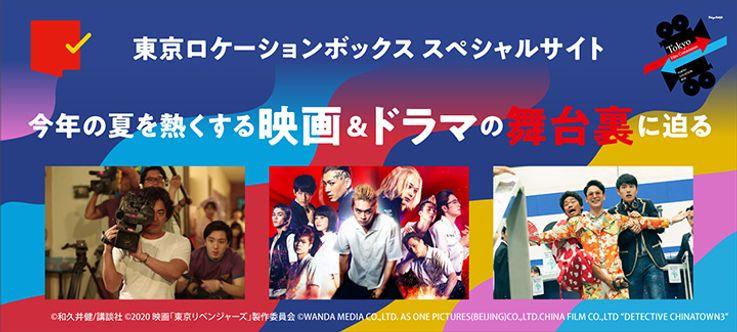 東京でのロケ撮影の裏側に迫る!「東京ロケーションボックス」特集