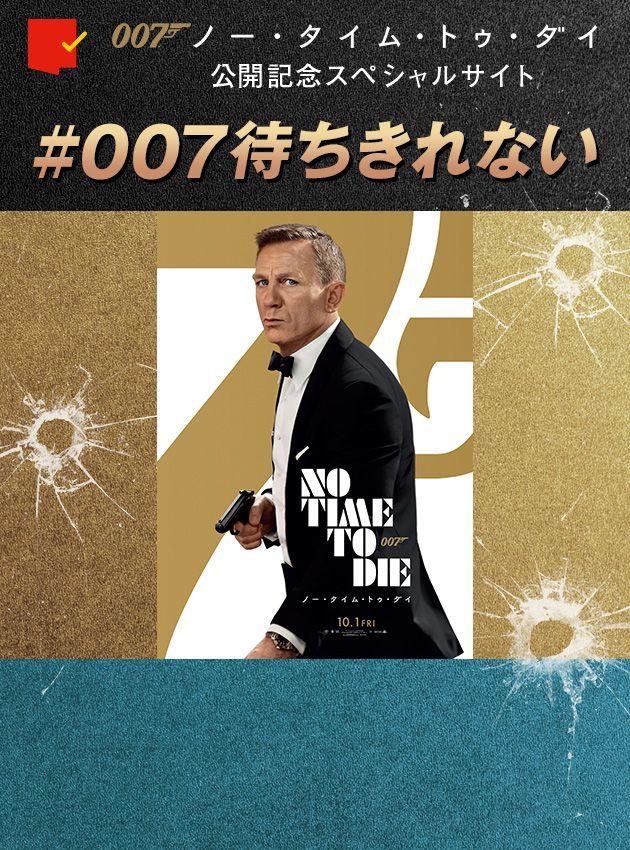 『007/ノー・タイム・トゥ・ダイ』公開記念スペシャルサイト「#007待ちきれない」