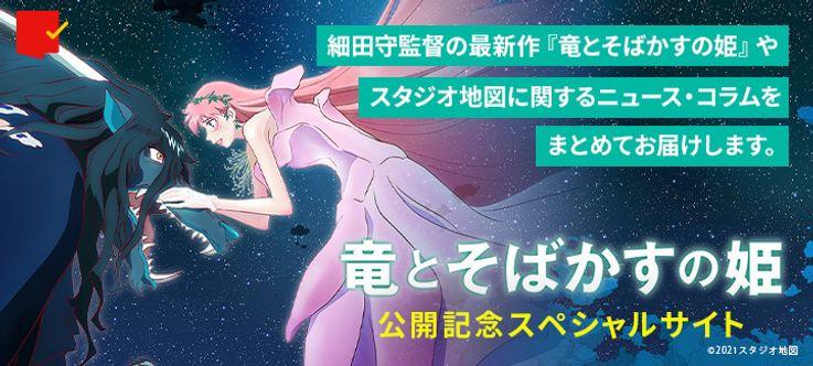 『竜とそばかすの姫』公開記念!MOVIE WALKER STUDIO SERIES「スタジオ地図」