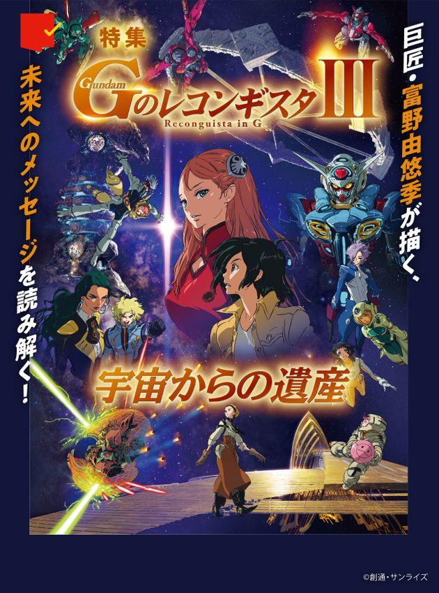 巨匠・富野由悠季が描く未来へのメッセージを読み解く!劇場版『Gのレコンギスタ III』特集