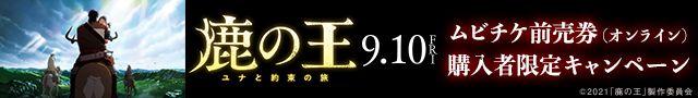 『鹿の王 ユナと約束の旅』ムビチケ前売券(オンライン)購入者限定キャンペーン