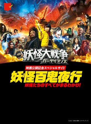 『妖怪大戦争 ガーディアンズ』公開記念スペシャルサイト「妖怪百鬼夜行」