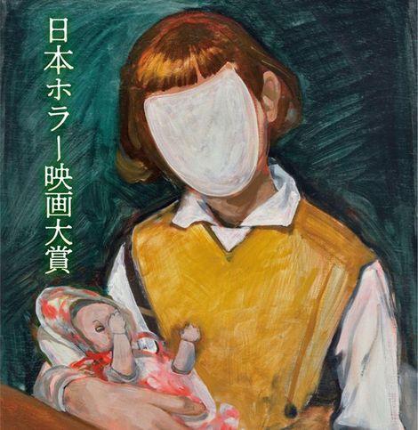 選考委員長は清水崇!日本初のホラー専門フィルムコンペ「日本ホラー映画大賞」開催決定