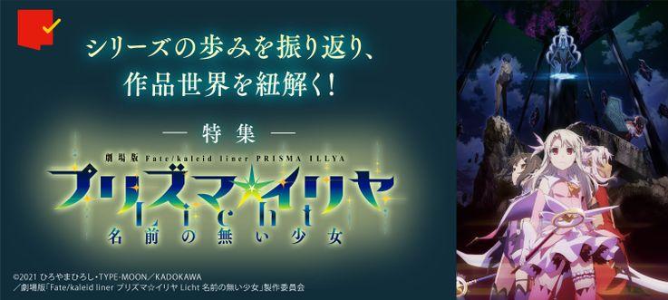 劇場版「Fate/kaleid liner プリズマ☆イリヤ Licht 名前の無い少女」特集
