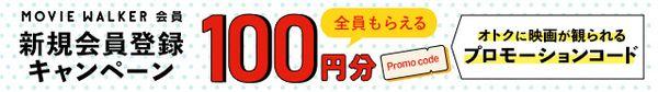 新規会員登録キャンペーン 21年9月
