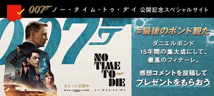 『007/ノー・タイム・トゥ・ダイ』公開記念スペシャルサイト「#最後のボンド観た」
