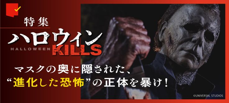 """マスクの奥に隠された、""""進化した恐怖""""の正体を暴け!『ハロウィン KILLS』特集"""