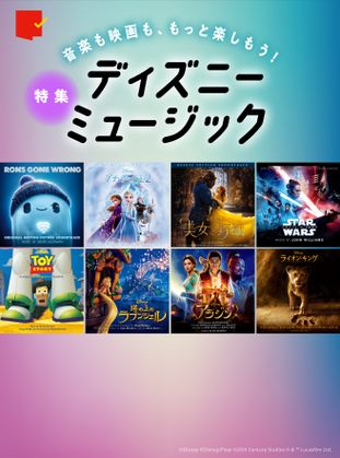 音楽も映画も、もっと楽しもう!ディズニーミュージック特集
