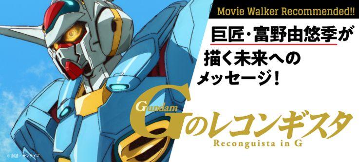 巨匠・富野由悠季が描く未来へのメッセージ!劇場版『Gのレコンギスタ』特集