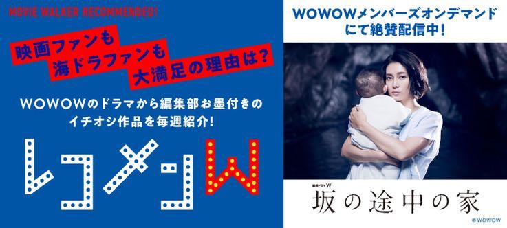 WOWOWのおすすめドラマを編集部が毎週紹介!「レコメンW」