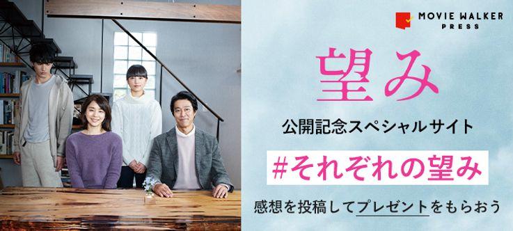 『望み』公開記念スペシャルサイト「#それぞれの望み」