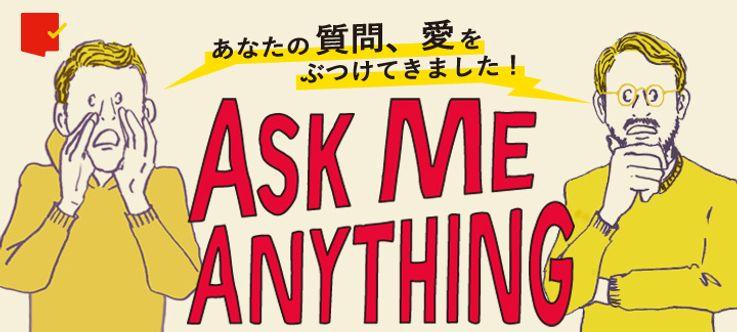 Ask Me Anything!あなたの質問・疑問・愛をぶつけてきます