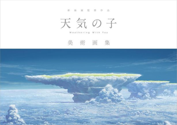 劇中の美術背景をまとめた「新海誠監督作品『天気の子』美術画集」が5月27日(水)発売!