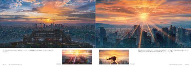 花火大会を晴れにするシーンで登場した六本木にある高層ビルの屋上からの夕日