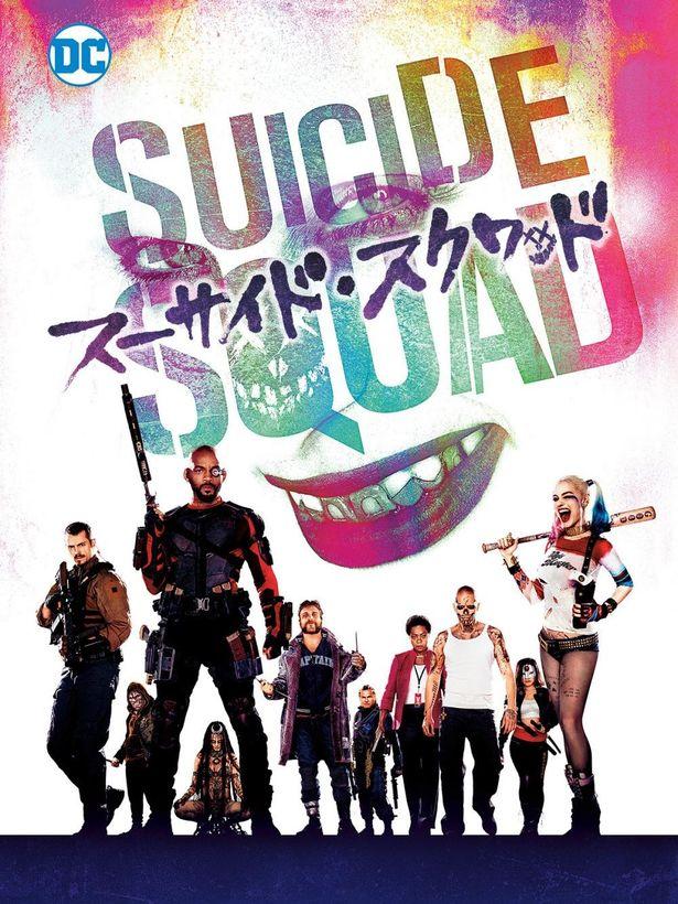 【写真を見る】DCの悪党たちの活躍を描く『スーサイド・スクワッド』は、6月10日(水)よりAmazon Prime Videoにて配信