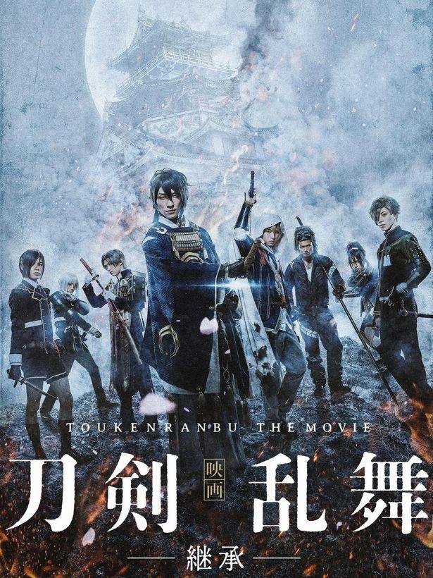 ジャンルを横断した人気を誇る『映画刀剣乱舞-継承-』は、6月20日(土)よりAmazon Prime Videoにて独占配信