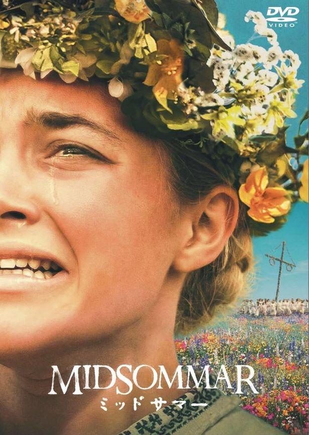 『ミッドサマー』のBlu-ray&DVDは9月9日(水)に発売