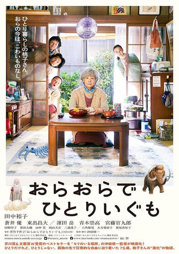 ベストセラー小説を田中裕子&蒼井優ら豪華キャストで映画化