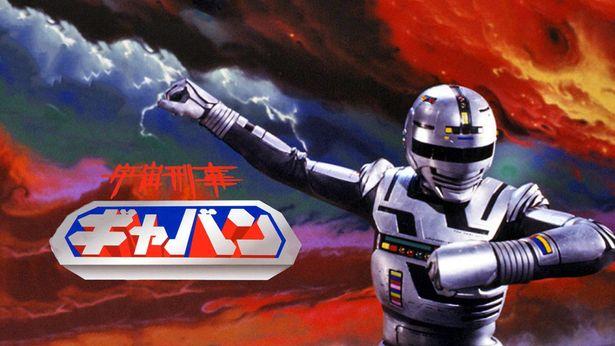 『宇宙刑事ギャバン』(82~83)