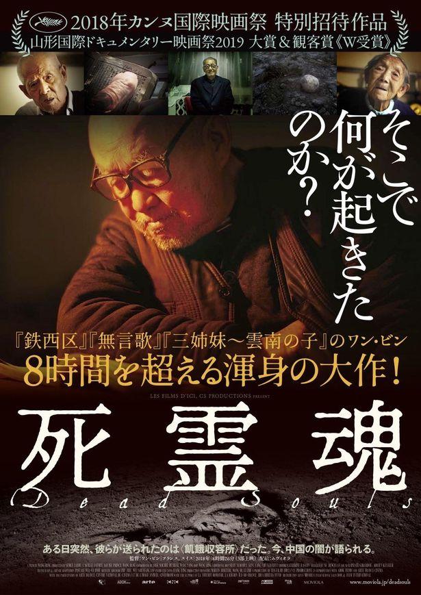 40_死霊魂