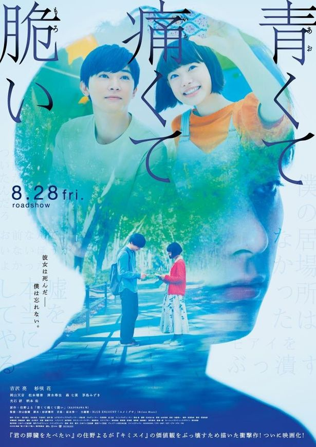57_aokute_B1pos_RGB