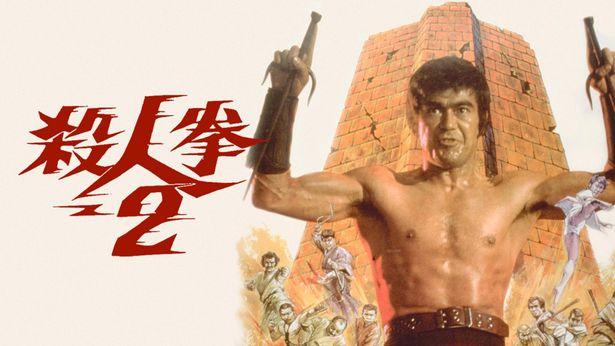『殺人拳2』(74)