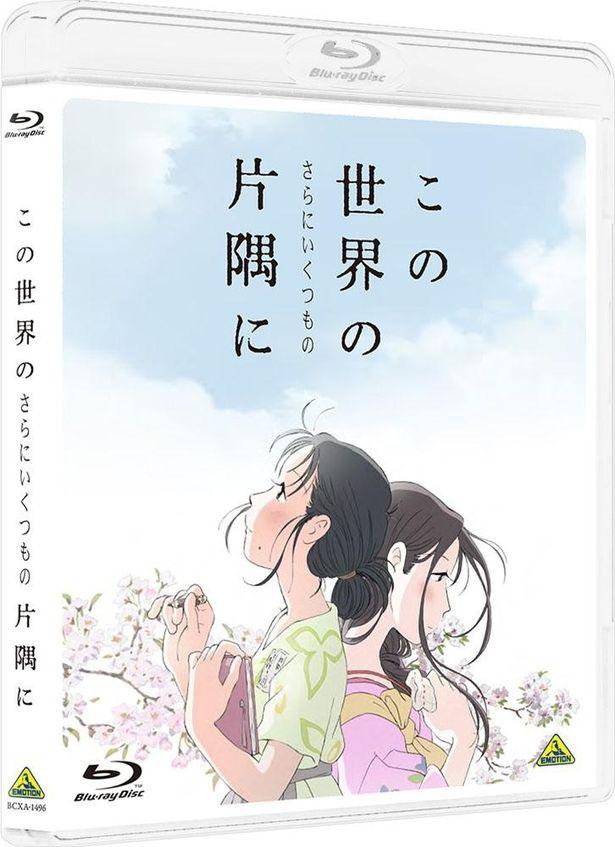 『この世界の(さらにいくつもの)片隅に』Blu-ray&DVDは9月25日(水)発売
